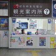 駅コンコースの中央にある観光案内所