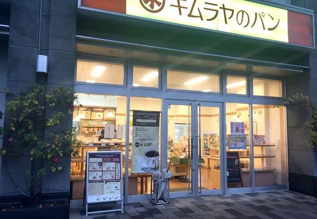 キムラヤのパン アイネスフクヤマ店