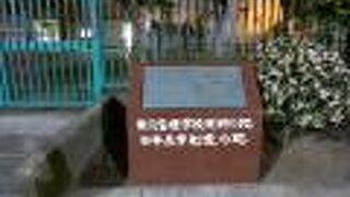日本点字制定の地 (東京盲唖学校発祥の地)
