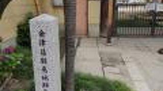 会津藩駐屯地跡