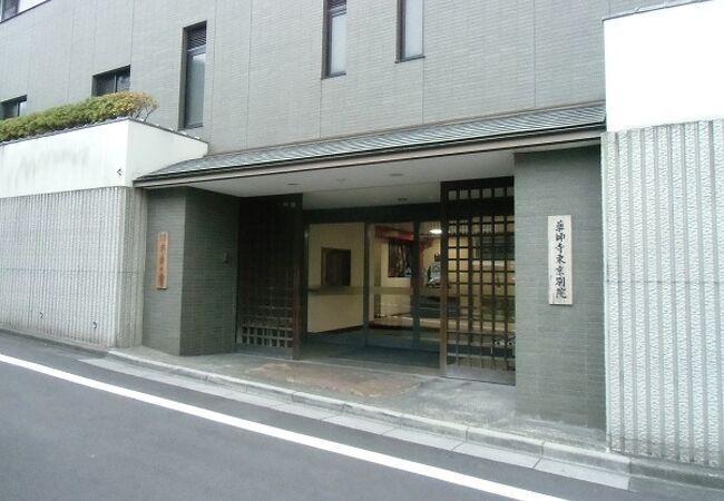 薬師寺東京別院