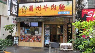 薩斐蘭州牛肉麺 池袋店