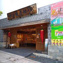 八幡屋礒五郎 本店