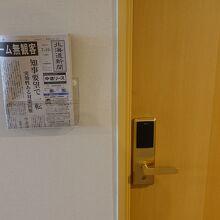 朝刊が無料で部屋に届けてもらえる
