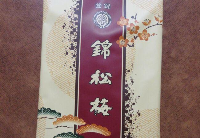 錦松梅 四谷本店