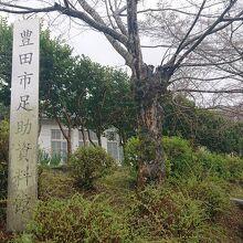 豊田市足助資料館