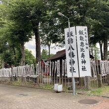 諏訪八幡神社 (飯能市)