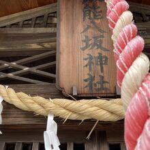飯能八坂神社