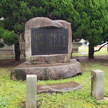 軍艦沖島の碑