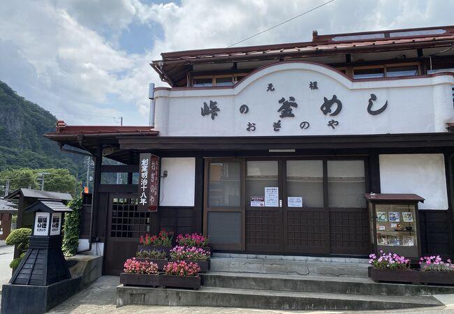 峠の釜めし本舗 おぎのや 横川店