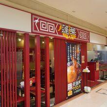 蓬莱 サンモール店