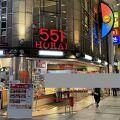 551蓬莱 戎橋本店