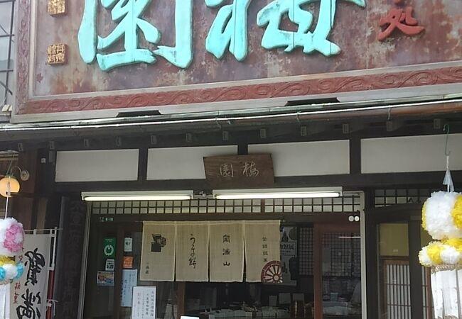 御菓子処 梅園 本店