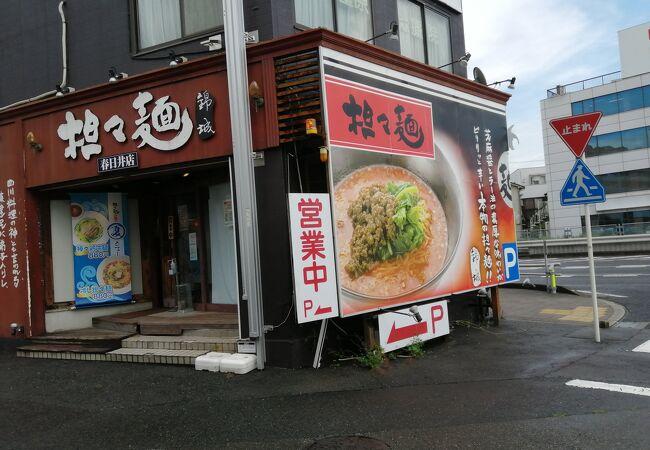 担々麺 錦城 春日井店