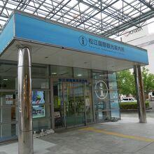 松江国際観光案内所