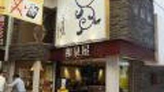 和泉屋 本店