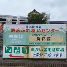 道の駅 旭志 旭志村ふれあいセンター