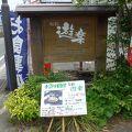 【口コミ初登場】大津のランチタイムに訪れました!!