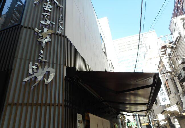 日本橋 天丼 金子半之助 本店