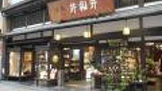 京極井和井・アンティーク井和井