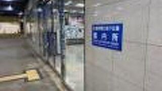 広島駅南口地下広場案内所