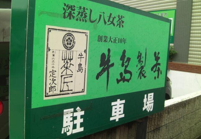 牛島製茶 和cafe Leaf Heart 筑後けやき通り店