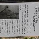 誕生寺(千葉県鴨川市)