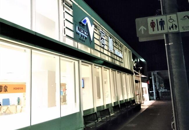 石川パーキングエリア