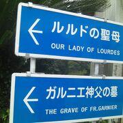 ガルニエ神父の墓もあります