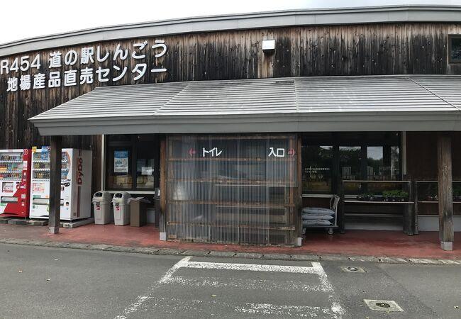 道の駅 しんごう間木ノ平グリーンパーク