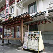 日本伝統芸能の中心