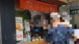 鯛プチ 鎌倉店