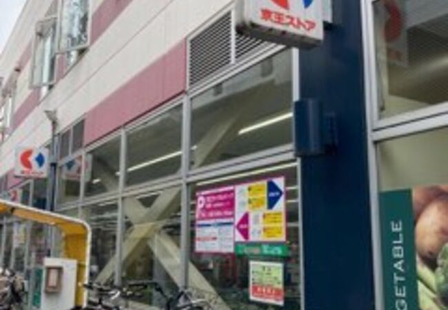 京王ストア 高尾店