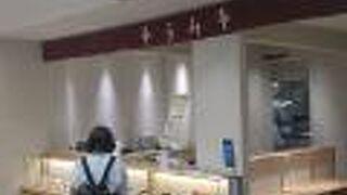 お味噌汁食堂 そらみそ 金沢百番街リント店
