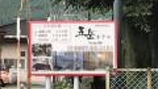 阿蘇内牧温泉 五岳ホテル