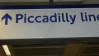 ピカデリー サーカス駅