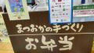 まつおか 船橋東武百貨店
