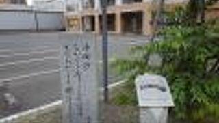 旧釧路停車場跡
