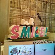 そうだ!こんな時だからこそ『SMILE』でいこう!!