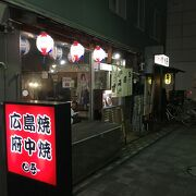 福山駅近くでお好み焼きを頂く。