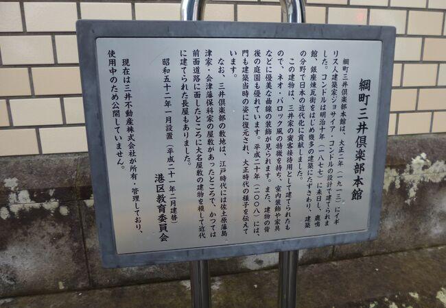 綱町三井倶楽部
