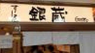 すし屋 銀蔵 VAL小山店