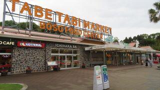 市原サービスエリア (上り)