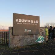 帯広空港から二時間ほど観光バスに乗って釧路湿原ホクト展望台に行った。