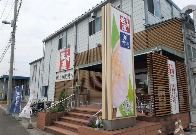 佐々直 名取店(工場直売店)