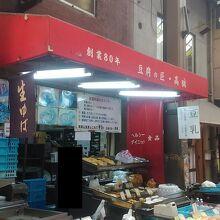 高橋食品 支店