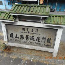 勝利路沿いにある鳳山県旧城北門の名称表示