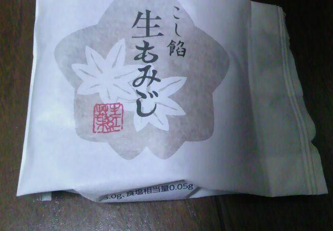 にしき堂 福山南本庄店
