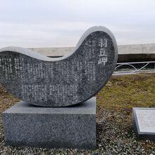 SKE48 羽豆岬 記念歌碑