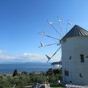 ギリシャ風車がシンボル
